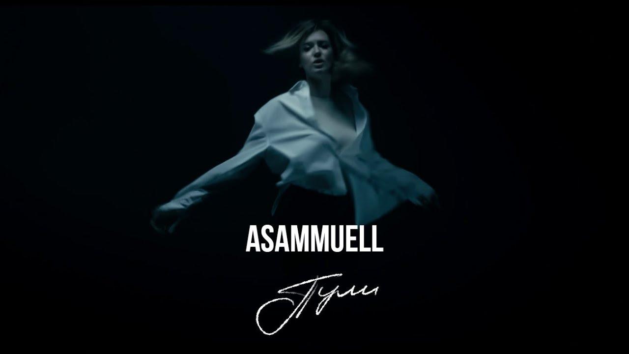 Asammuell — Пули