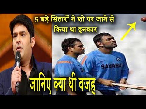 5 बड़े सितारों ने कपिल शर्मा के शो पर जाने से किया था इनकार, जानिए क्या थी वजह !!