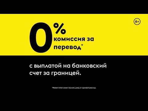 Онлайн переводы Western Union на банковский счет за границей – 0% комиссия*!