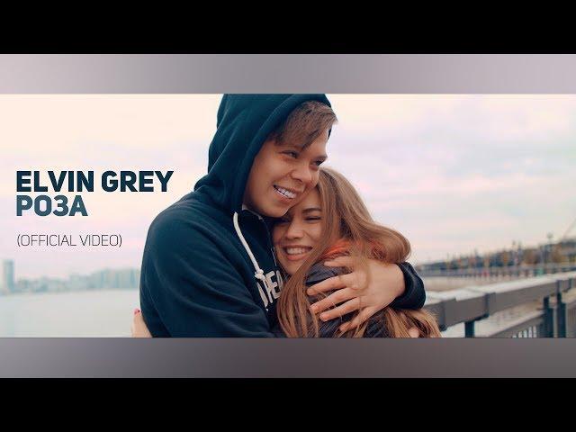 Elvin Grey — Роза — клип