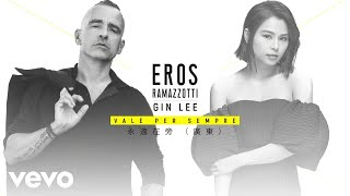 Eros Ramazzotti, Gin Lee - Vale Per Sempre (Cantonese Version / Lyric Video)
