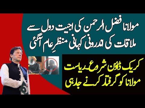 Riast e Pakistan & Imran Khan Positive Step For Pakistan Prosperity Giving Fruitful Result In Future