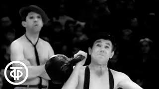"""Юрий Никулин и Михаил Шуйдин """"Гиря"""". Московский цирк на Цветном бульваре (1966)"""