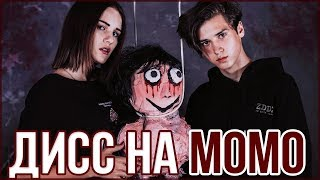 Дисс на МОМО by Karina Arakelyan & Vanya Molotok