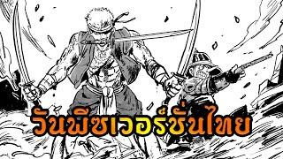 วันพีซเวอร์ชั่นไทย!! : ปลื้มดูดวง l VRZO