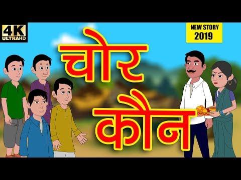 Download चोर कौन | Hindi Kahaniya | New Story 2019 | Baccho Ki Kahani | Dadimaa Ki Kahaniya HD Mp4 3GP Video and MP3