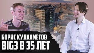 КАК ПОПАСТЬ В БОЛЬШУЮ ТРОЙКУ В 35 ЛЕТ | БОРИС КУЛАХМЕТОВ