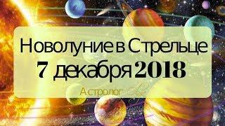 ♐ НОВОЛУНИЕ 7 декабря 2018 в СТРЕЛЬЦЕ прогноз от Olga