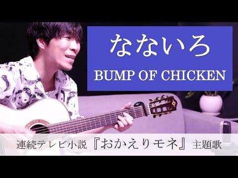 【歌詞付き】なないろ/BUMP OF CHICKEN(バンプオブチキン)連続テレビ小説『おかえりモネ』主題歌