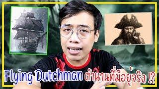 """หลอนสุดสัปดาห์ Ep.35 โจรสลัดกับตำนาน """" Flying Dutchman """" มีอยู่จริงๆ ?!"""