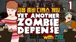 코옵이되는 좀비디펜스 게임 1화 - Yet Another Zombie Defence