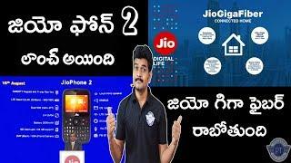 Jiophone 2 , JioFiber Launched price & Availability ll in telugu ll