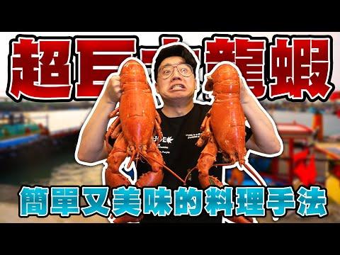 Toyz 買了兩支超巨大的龍蝦和一堆海鮮開吃