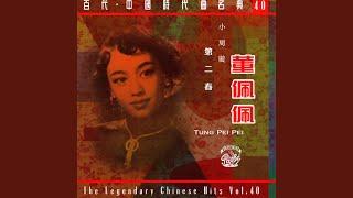Chun Tian Shi Wo Men De