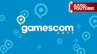 Главные интриги выставки Gamescom 2017 - Алло, YouTube #132