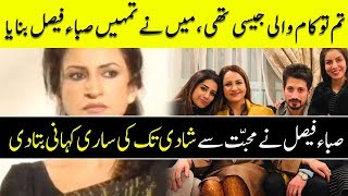 Saba Faisal Reveals her Love Story before Marrriage | Interview with Farah | Desi Tv