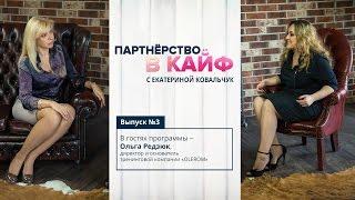 №3 «Партнерство в КАЙФ™» – гость Ольга Редзюк