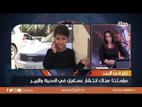 شاهد بالفيديو.. مراسلنا من البصرة: الحكومة والقوات الامنية غير جادة بالقاء القبض على المتنازعين