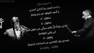 تحميل و مشاهدة محمود درويش - أحمد العربي ( الزعتر ) بيانو: زياد الرحباني - كلمات Mahmoud Darwish & Ziad Al Rahbani MP3