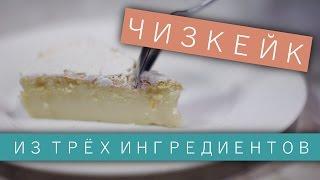 Чизкейк из 3-ех ингредиентов / Рецепты и Реальность / Вып. 93