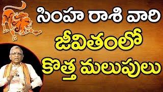 జూలై నెల 1-15 రాశిఫలాలు సింహరాశి | Rasi
