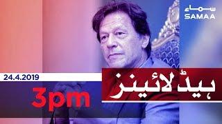 Samaa Headlines - 3PM - 24 April 2019
