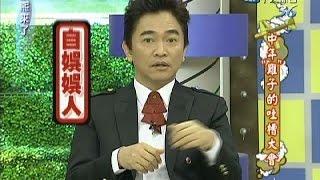 2011.11.23康熙來了完整版 中年「難」子的吐槽大會