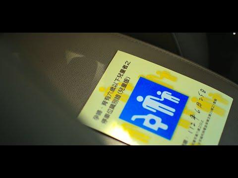 臺南市政府交通局 – 性別平等/CEDAW宣導影片