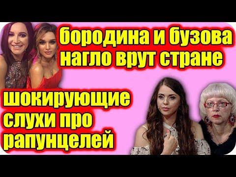 ДОМ 2 НОВОСТИ ♡ Эфир 25 января 2019 (25.01.2019).