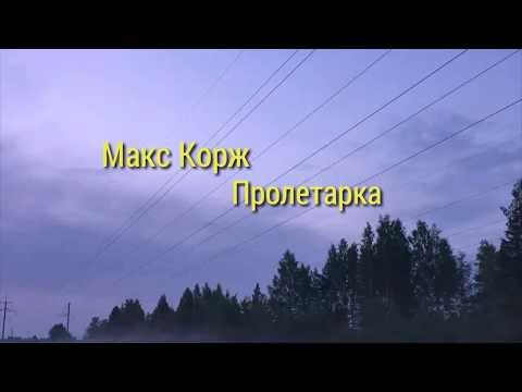 Макс Корж - Пролетарка (fan lyrics video/Караоке)
