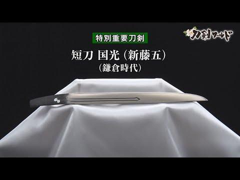 短刀 国光(新藤五)
