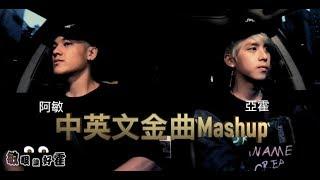 《敏眼識好霍》中英文金曲Mashup - Elvis田亞霍 & Joseph阿敏