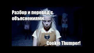 Cookie Thumper! - Разбор и перевод песни с объяснениями!