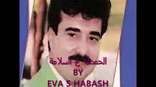 اغاني حصرية الحمدلله ع السلامة - رائعة للفنان الكبير نهاد طربيه تحميل MP3