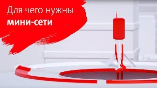 МТС | Качество связи | Минисеть