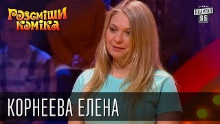 Рассмеши Комика, сезон 8, выпуск 14, Корнеева Елена, г. Омск.