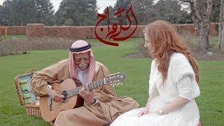 شياب - الزواج (حصرياً)   2018