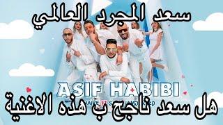 ردة فعل سوري على المجرد ... Fnaïre Ft. Saad Lamjarred - ASIF HABIBI ... فناير و سعد لمجرد -آسف حبيبي