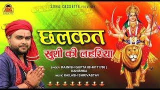 Maa Durga Bhajan   Chalkat Khushi Ki Lahariya   Rajnish Gupta   Kanishka   Latest Mata Bhajan 2018