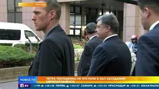 Для Порошенко нашли место лишь на галерке на заседании Европарламента