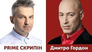 Дмитро Гордон | PRIME СКРИПІН