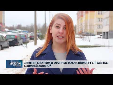 Новости Псков 19.01.2019 / Итоговый выпуск