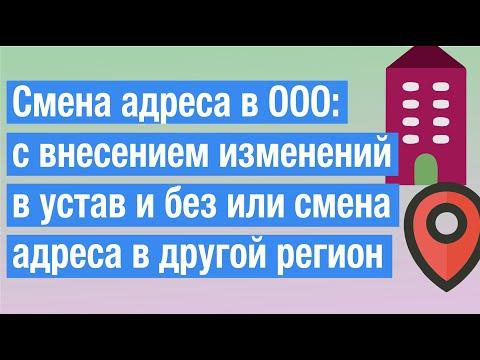 Смена адреса ООО - пошаговая инструкция