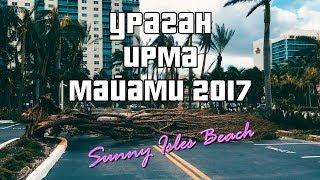 Как мы пережили ураган Ирма в Майами
