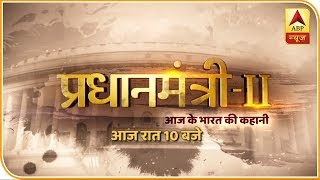 #Pradhanmantri2onABP | देश की सबसे बड़ी समस्या और दस्तावेजों में दफ़्न असली कहानी Pradhanmantri सीरीज 2, आज रात 10 बजे Pradhanmantri Series 2- First Episode: https://www.youtube.com/watch?v=xzPzgBovstc&t=2038s Watch Pradhanmantri Series 2: https://www.youtube.com/playlist?list=PLmzU1hw6Fp7-jllLZuj_CmgFqdbP8qj4e  देखिए 'Pradhanmantri 2' न्यूज़ चैनल इतिहास की सबसे बड़ी सीरीज | #Pradhanmantri2onABP #PradhanMantriSeason2  Subscribe Our Channel: https://www.youtube.com/channel/UCmph...  About Channel: ABP News एक समाचार चैनल है जो नवीनतम शीर्ष समाचारों, खेल, व्यवसाय, मनोरंजन, राजनीति और कई और अन्य कवरेज प्रदान करता है। यह चैनल मुख्य रूप से भारत के विभिन्न हिस्सों से नवीनतम समाचारों का विस्तृत विवरण प्रदान करता है।  ABP News is a news hub which provides you with the comprehensive up-to-date news coverage from all over India and World. Get the latest top stories, current affairs, sports, business, entertainment, politics, astrology, spirituality, and many more here only on ABP News. ABP News is a popular Hindi News Channel made its debut as STAR News in March 2004 and was rebranded to ABP News from 1st June 2012.  The vision of the channel is 'Aapko Rakhe Aagey' -the promise of keeping each individual ahead and informed. ABP News is best defined as a responsible channel with a fair and balanced approach that combines prompt reporting with insightful analysis of news and current affairs.  ABP News maintains the repute of being a people's channel. Its cutting-edge formats, state-of-the-art newsrooms commands the attention of 48 million Indians weekly.  Watch Live on http://abpnews.abplive.in/live-tv ABP Hindi: https://www.abplive.com/ ABP English: https://news.abplive.com/  Download ABP App for Apple: https://itunes.apple.com/in/app/abp-l... Download ABP App for Android: https://play.google.com/store/apps/de...  Social Media Handles: Instagram: https://www.instagram.com/abpnewstv/ Facebook: https://www.facebook.com/abpnews/ Twitter: https://twitter.com/abpnewstv