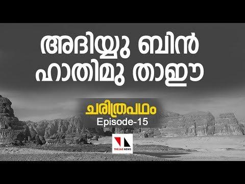 അദിയ്യു ബിൻ ഹാതിമു താഈ|THEJAS NEWS| RAMADAN SPECIAL