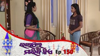 Rakhile Sie Mariba Kie | Full Ep 150 | 9th Oct 2019 | Odia Serial – TarangTV