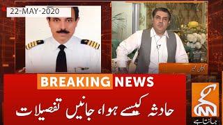 How the plane crash happened tells Captain Umair | GNN | 22 May 2020