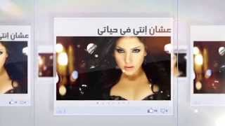 تحميل اغاني Marwa Nasr Ft. Samer Abo Taleb - Ahsan Halaty | مروة نصر و سامر أبو طالب - أحسن حالاتي MP3