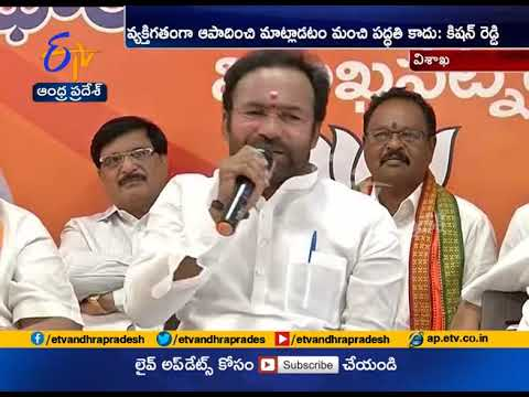 Govt Must to Run Telugu Medium Schools in AP | Central Minister Kishan Reddy | at Vizag